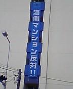 垂れ幕がどーん!!