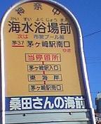 バス停「桑田さんの海前」