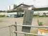 市有地への入り口部分