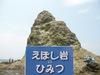 「えぼし岩のひみつ」とえぼし岩